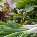自然栽培 Shun