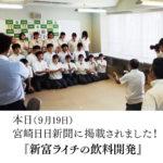 宮崎日日新聞に紹介されました